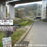 高松山の登山口に向かう途中の東名高速の高架下地点に設置されているトイレを示す案内板