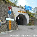 大野山入口バス停(富士急湘南バス)