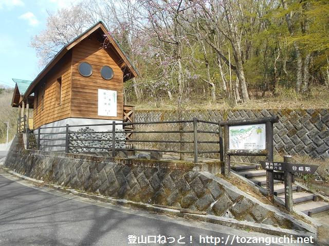大野山の谷峨駅側の登山口