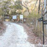 大滝橋の畦ヶ丸ハイキングコース入口