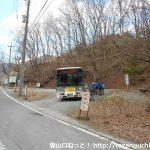西丹沢ビジターセンターバス停(富士急湘南バス)