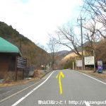西丹沢ビジターセンター横の車道を奥に進む