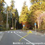 県道723号線の道了尊仁王門前から最乗寺に向かう遊歩道に入る