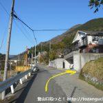矢倉沢バス停から矢倉岳に行く途中のT字路を右折