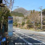乙女口バス停(小田急箱根高速バス)