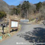 乙女口の金時山ハイキングコース入口