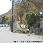 箱根ロープウェイの早雲山駅前にある大涌谷のハイキングコース入口