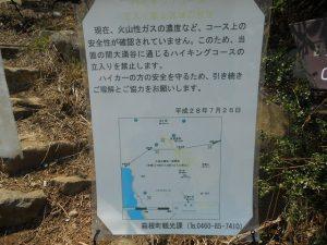 大涌谷ハイキングコースの入山規制案内板
