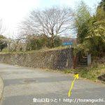 宮城野の明神ヶ岳登山口の手前の坂道