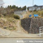 宮城野の明神ヶ岳登山口の手前の坂道2