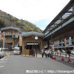 箱根湯本駅(箱根登山鉄道)
