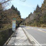 湯坂路入口バス停(箱根登山バス)