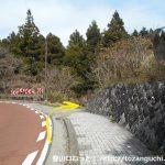湯坂路入口バス停北側100mほどのところから右に入る