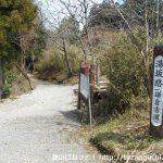湯坂路入口(鷹ノ巣山・浅間山登山口)にバスでアクセスする方法