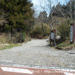 国道1号線からみる湯坂路入口