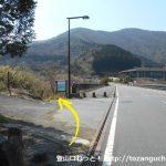 蘆ノ湖西岸歩道の入口前