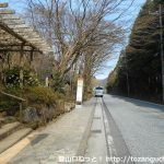 甘酒茶屋バス停(箱根登山バス)