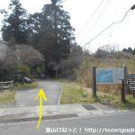 芦川の石仏群の入口前