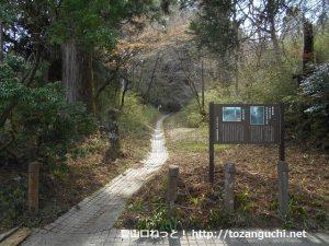 芦ノ湖の南岸にある向坂の箱根旧街道入口