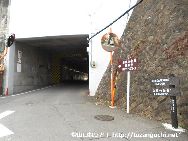 湯河原駅の東にある城山(土肥城)ハイキングコースの入口