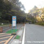 幕山公園バス停(箱根登山バス)