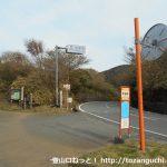 戸田峠バス停(東海バス)