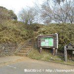 戸田峠の駐車場の奥にあるハイキングコースの入口