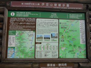 戸田峠の駐車場に設置してあるハイキングコースの案内板