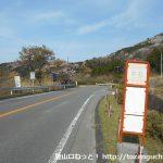 平石バス停(東海バス)