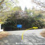 平石バス停から500mほど坂を上がって国道136号線の旧道を右折