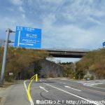 国道136号線の旧道と県道411号線の交差する船原峠