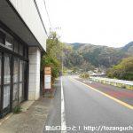大沢温泉口(東海バス)