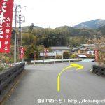 大沢温泉口バス停横の信号を右折し橋を渡ったら右折