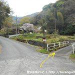 湯の瀬の長九郎山登山口手前で橋を渡るところ
