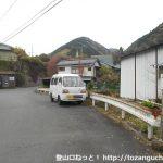 長九郎登山口バス停(東海バス)