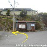 池代の長九郎山登山口に入るところ