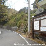 池代の長九郎山登山口に設置されている案内板前