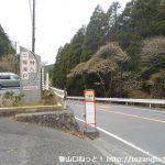 二階滝バス停(東海バス)