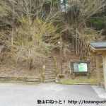 登り尾の登山口 二階滝園地と登尾にバスでアクセスする方法