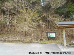 二階滝園地の踊子歩道登山口