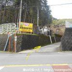 沼商前バス停から山側の坂道に入る