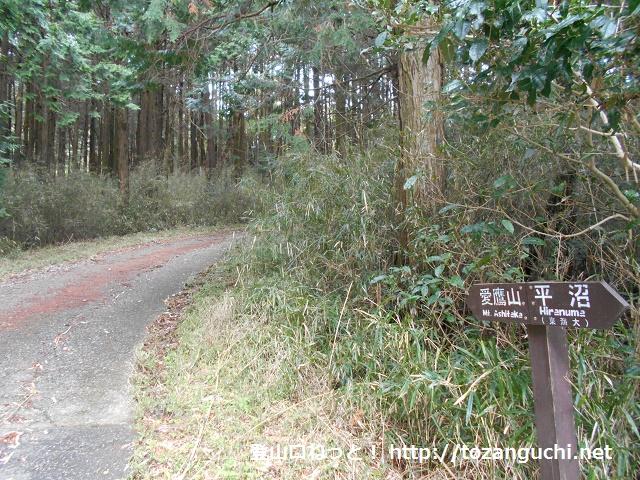 愛鷹山の平沼側(東海大学沼津キャンパス跡地側)の登山口
