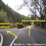 須津山荘に行く途中の須津川渓谷橋との分岐T字路