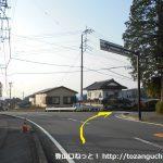 須山バス停横から右に入る