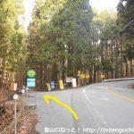 愛鷹登山口バス停(国道469号線)から大沢林道に入る