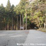 愛鷹山(黒岳・越前岳)の山神社側の登山口の登山者用駐車場