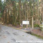 愛鷹山(黒岳・越前岳)の山神社側の登山口の登山者用駐車場向かい側の登山口
