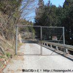 徳和峠に向かう林道のゲート
