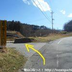 国道411号線から鶏冠山の入口に入る