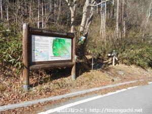 林道一ノ瀬線の作場平登山口